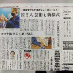"<span class=""title"">【メディア】京都新聞に掲載して頂きました。</span>"